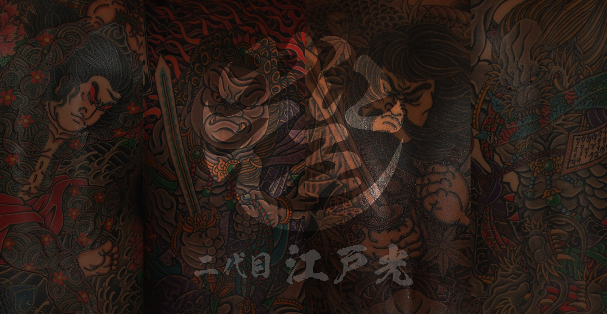東京 刺青 タトゥー 和彫り 洋彫り 刺青師二代目江戸光