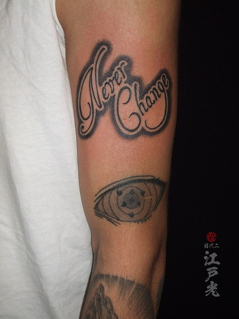 NARUTO - ナルト-うちは サスケ の目、レタリングの刺青タトゥー