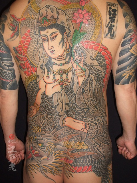 騎龍観音(きりゅうかんのん)背中の刺青タトゥー:東京二代目江戸光