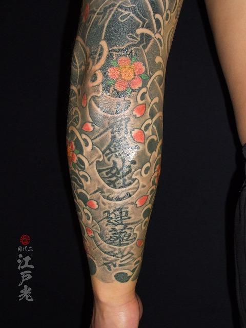 南無妙法蓮華経(なむみょうほうれんげきょう)、額彫りひかえカイナ九分の刺青タトゥー