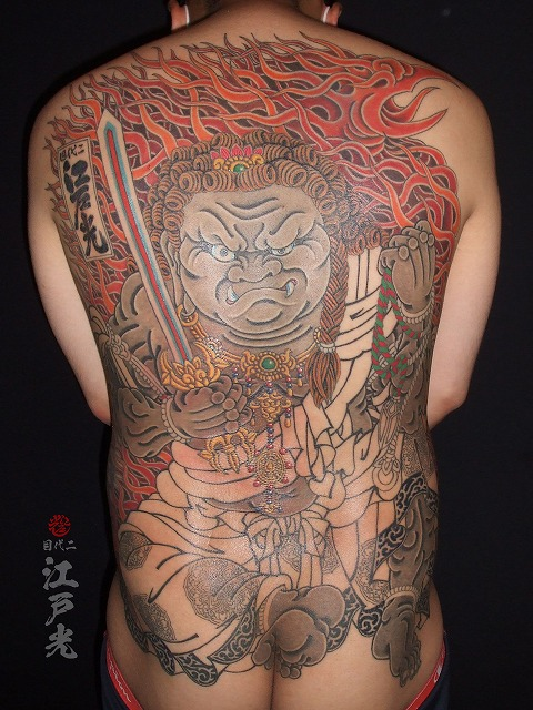不動明王、背中、和彫りの刺青