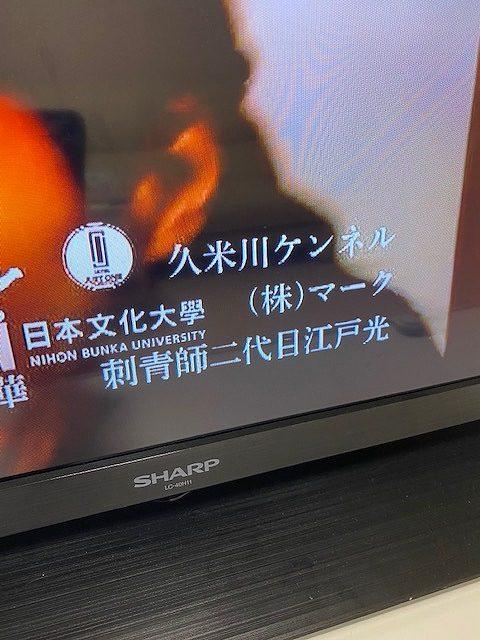 フジテレビのドラマに刺青師二代目江戸光